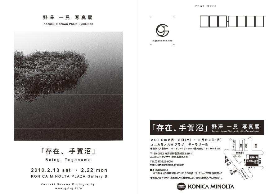 dm20100112kazuakinozawa.jpg